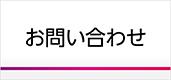 北区 滝野川 株式会社 虹工房 お問い合わせ