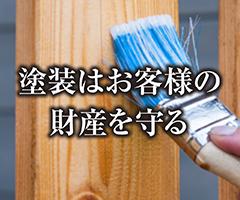 塗装はお客様の財産を守る